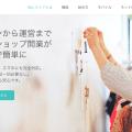 WixStoresを使ったネットショップ開業の仕方、サイト作成手順