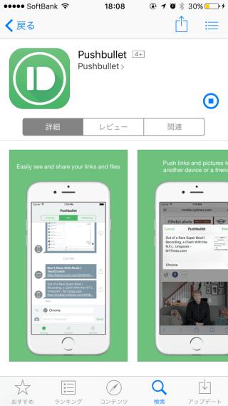 Pushbulletアプリ インストール