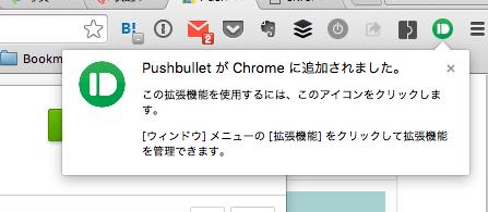 Pushbullet 拡張機能の追加完了