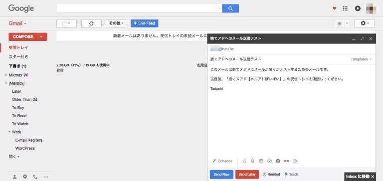 捨てメアド Gmailから送信