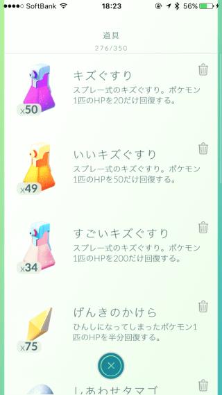 ポケモンGO 道具画面
