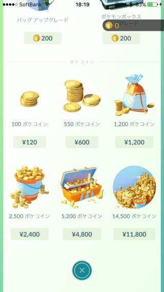 ポケモンGO ショップ2