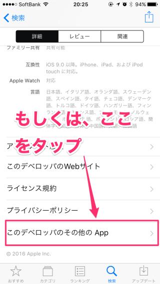 このデベロッパのその他の App をタップ