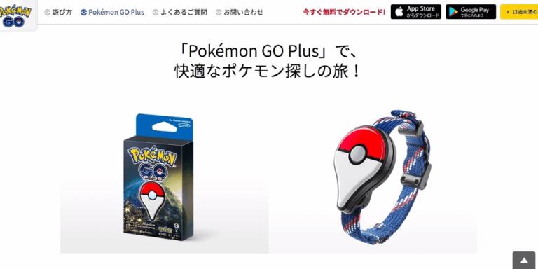 Pokémon GO オフシャルサイト