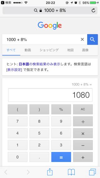 1000+8%の検索結果