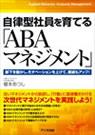 ABAマネジメント書籍