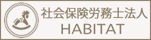 社会保険労務士法人HABITAT(ハビタット)バナー