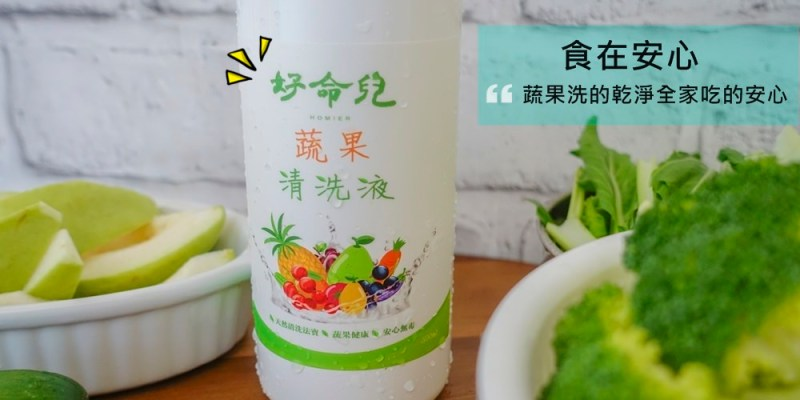 廚房用品》好命兒環保蔬果清洗液。蔬果洗的乾淨全家吃的安心