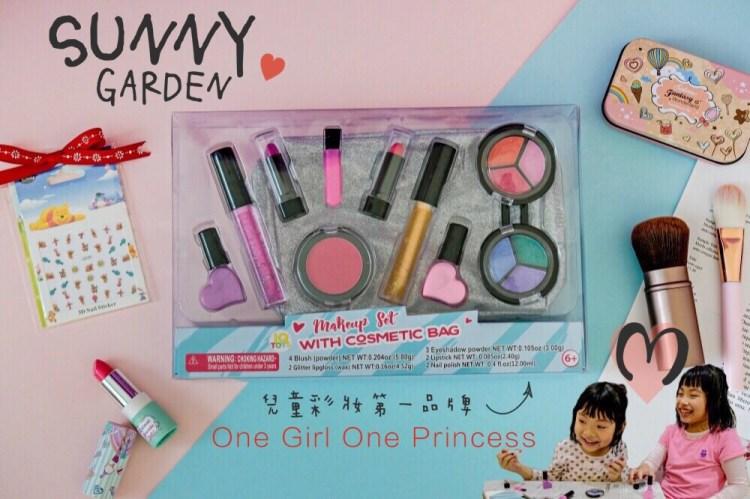 彩妝》SUNNY GARDEN兒童彩妝第一品牌。給女孩兒安全無毒的彩妝品,一起變漂亮吧