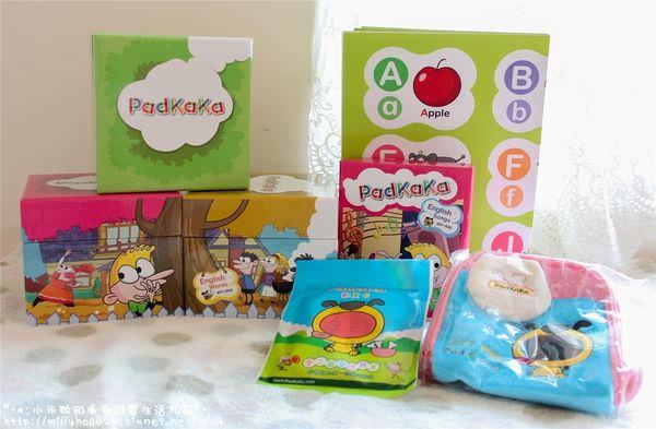 【體驗】PadKaKa給孩子的第一份英文禮物。讓孩子輕鬆愛上學習英文很簡單