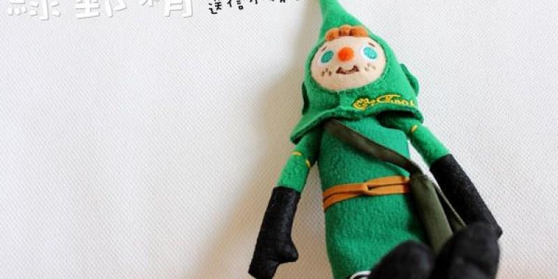 【日記】送信小精靈來敲敲門。雙手牌羊毛氈之綠郵精
