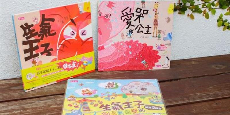 【兒童繪本】透過繪本跟著孩子學習情緒管理。賴馬繪本-生氣王子、愛哭公主