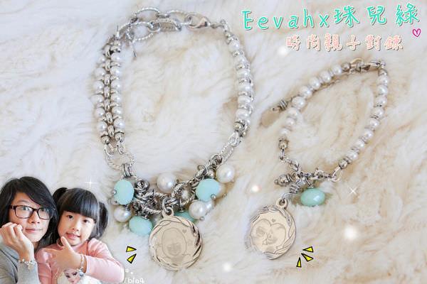 【 分享 】美國Eevahx珠兒綠 甜心薄荷時尚親子對鍊。紀念珠寶刻下和寶貝美好時刻