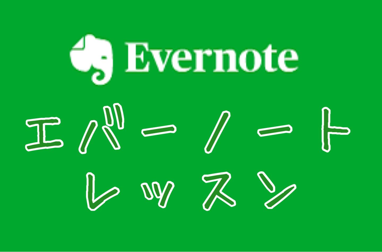 Evernote講座 level1 エバーノートレッスン