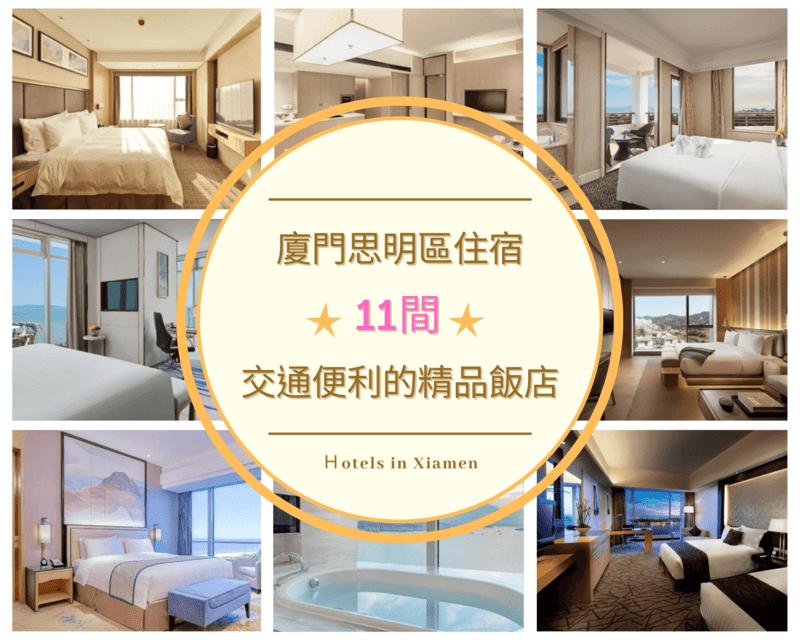 Hotels in Xiamen