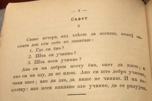 iz srpske čitanke za vreme turaka