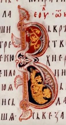 miroslavovo jevandjelje - 211 of 396