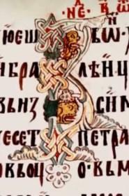 miroslavovo jevandjelje - 313 of 396