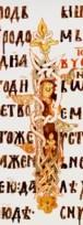 miroslavovo jevandjelje - 326 of 396