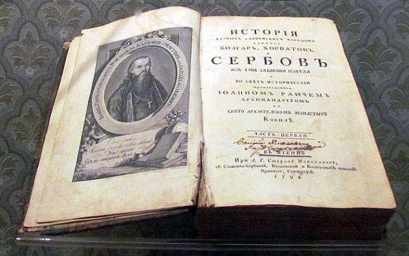Istorija serbov raic