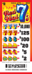 Michigan Lottery Pull Tab - Red Hot 7's