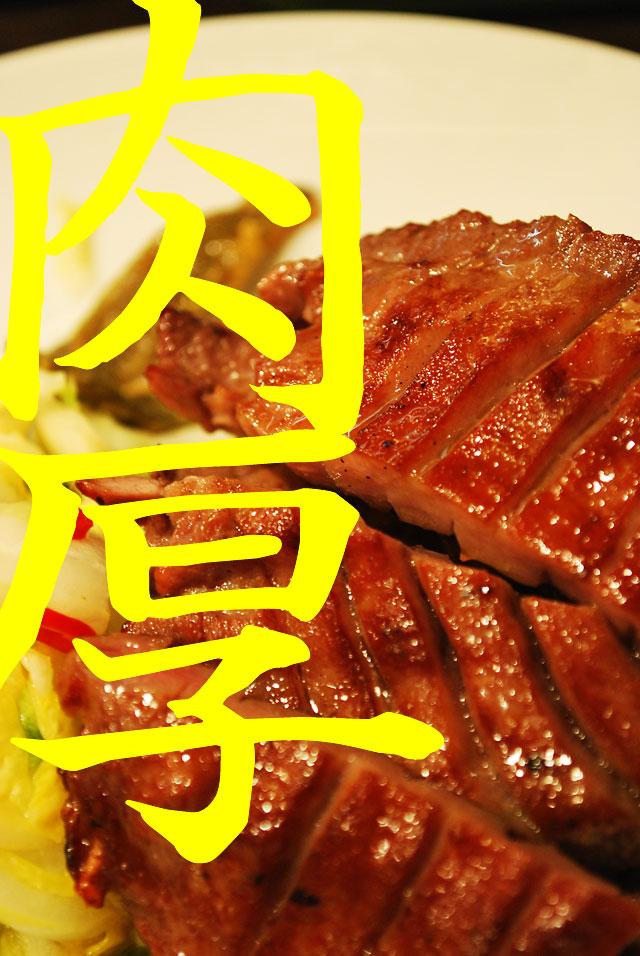 仙台の牛タン利久_02