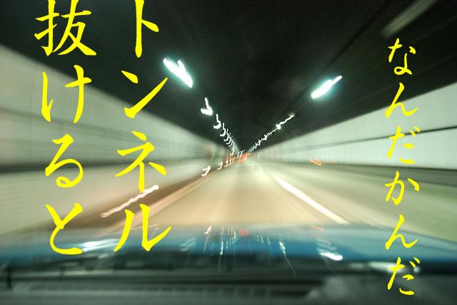 トンネル抜けると