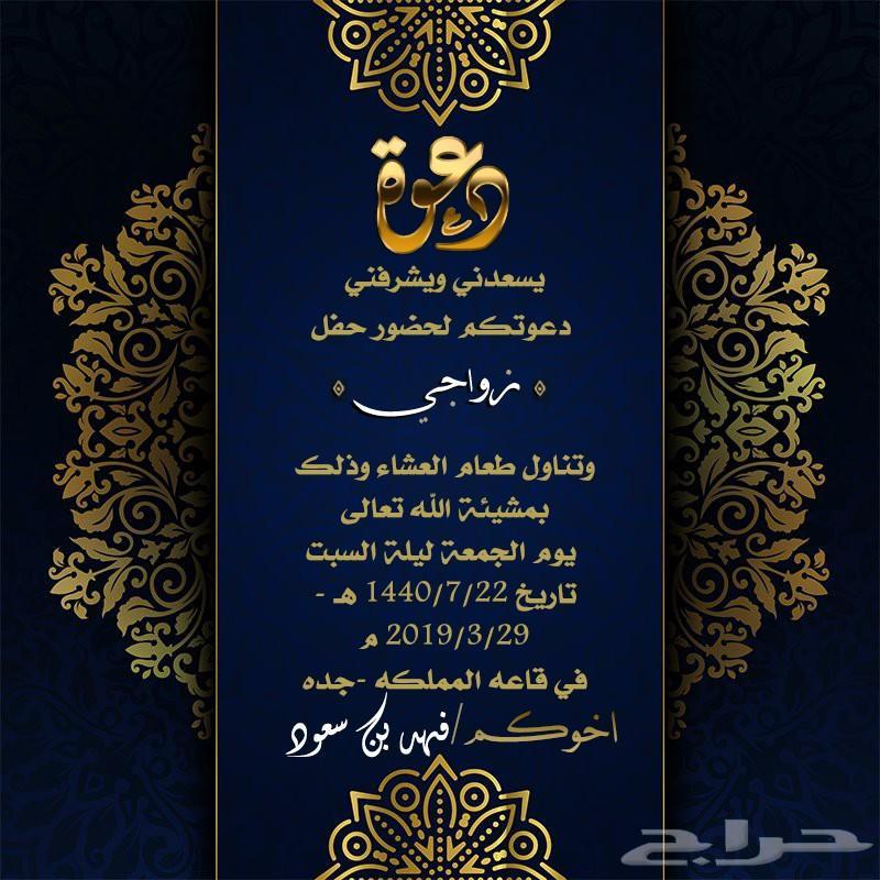خلفيات دعوة عقد قران بطاقة دعوة زواج جاهزة فارغة للرجال