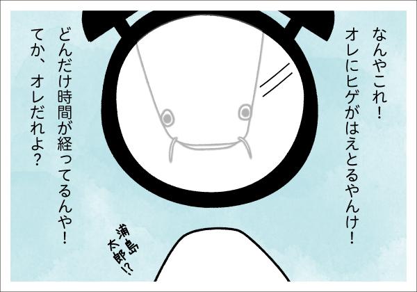 【4コマ漫画】きょうのおさかな#08-3
