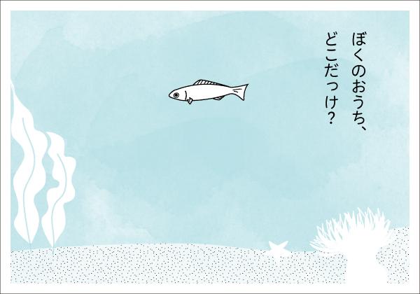 【4コマ漫画】きょうのおさかな#09-1