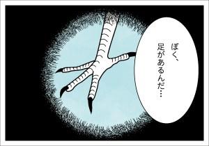 【4コマ漫画】きょうのおさかな#13-3