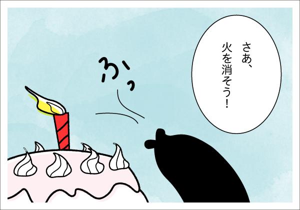 【4コマ漫画】きょうのおさかな#16-3