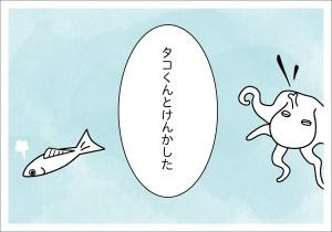 【4コマ漫画】きょうのおさかな#17-1