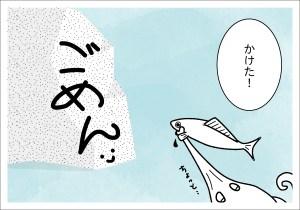 【4コマ漫画】きょうのおさかな#17-4