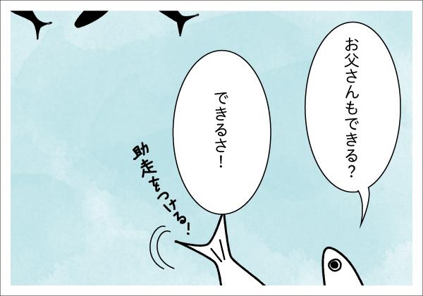 【4コマ漫画】きょうのおさかな#18-2