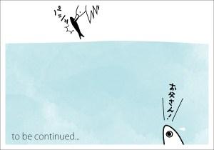 【4コマ漫画】きょうのおさかな#18-4