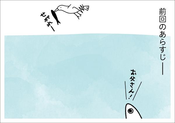 【4コマ漫画】きょうのおさかな#18-5
