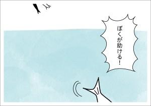 【4コマ漫画】きょうのおさかな#18-6