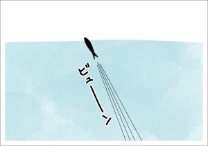 【4コマ漫画】きょうのおさかな#18-7
