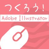 作ろう!Illustratorアイコン