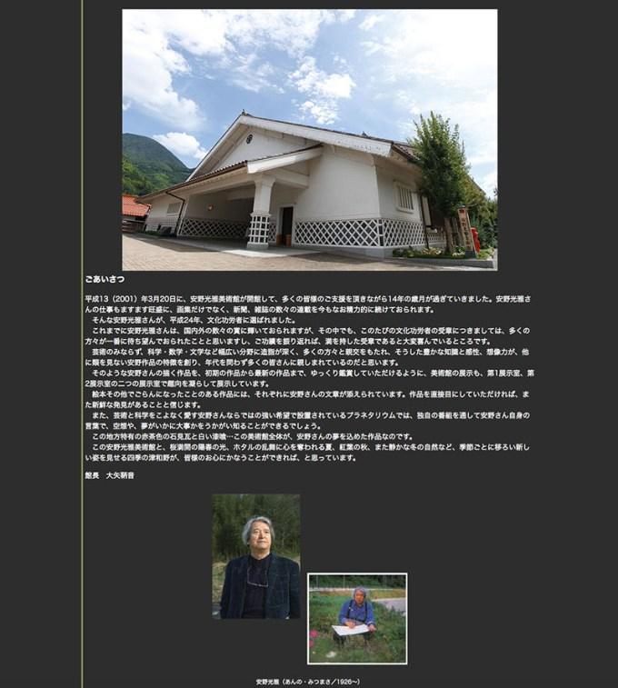 安野光雅美術館HP_top