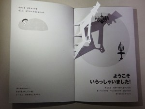 影の絵本_見本