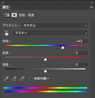 色調整パネル