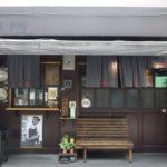 台北のおすすめカフェ|寅樂屋(とららくや)|台北の真夏日、カレーとコーヒーの専門店で穏やかな昼下がり。