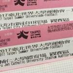 台北ユニバーシアード2017|「サッカー観ようぜ」台湾男子の一言が、色んなモヤモヤがふきとばしてくれた