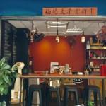【移転】「漂鳥咖啡 – Wandervogel café」旅と日々の止まり木カフェ