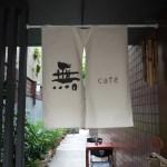 MRT忠孝新生「無.咖啡 More cfe 咖啡豆烘焙工作室」はビルの谷間のオアシスカフェ