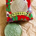 台湾新竹「丸竹化粧品」のよもぎ石鹸(艾草皂)で魔除けと美肌づくり