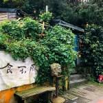 「食 不厭」九份近くの隠れ家。来るたびに幸せな気持ちになるレストラン