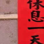 台北日帰り旅行 バッグひとつで遊びたおすコツとリスト